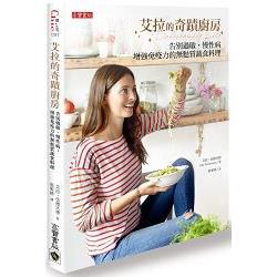 艾拉的奇蹟廚房 : 告別過敏、慢性病,增強免疫力的無麩質蔬食料理