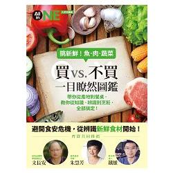 挑新鮮!魚肉蔬菜買 VS.不買一目瞭然圖鑑