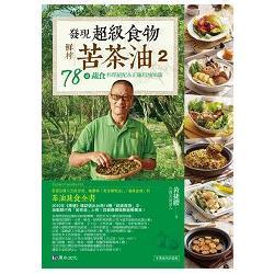 發現超級食物:鮮榨苦茶油2:78道蔬食料理絕配&正確用油知識