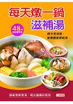 每天燉一鍋滋補湯-好食堂(4)