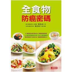 全食物防癌密碼:62種超級防癌明星食物,掌握關鍵營養素-健康密碼(4)