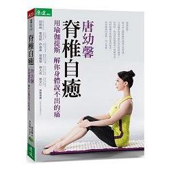 脊椎自癒:唐幼馨用瑜伽提斯解你身體說不出的痛(附數位影音光碟)