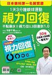 視力回復:1天3分鐘眼球運動!日本眼科第一名醫實證,不點藥水!視力從0.3回復到1.0(隨書附贈「30
