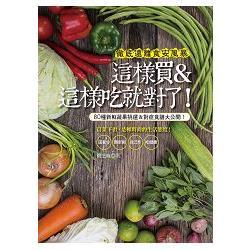 這樣買&這樣吃就對了!80種新鮮蔬果挑選&對症食譜大公開!
