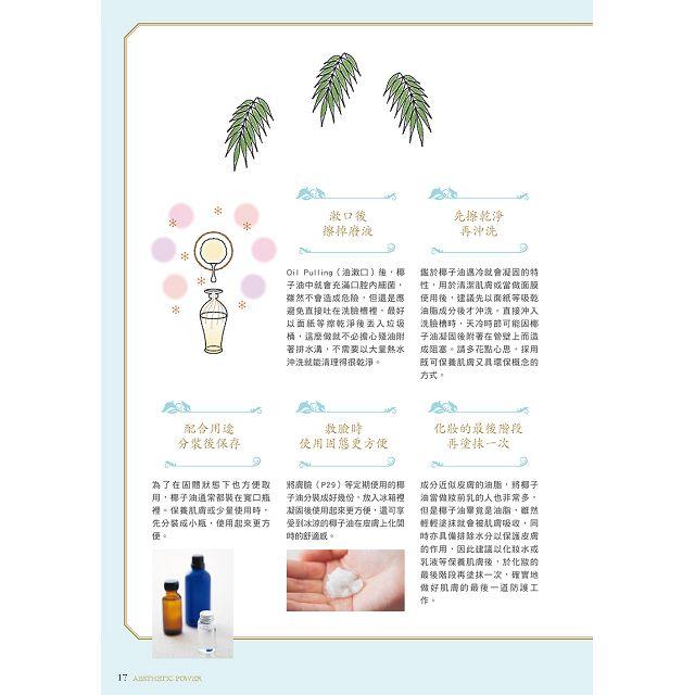 塗抹+可食用!椰子油,名模凍齡的神奇秘密:瘦身.嫩肌.健康,天然保養1瓶搞定