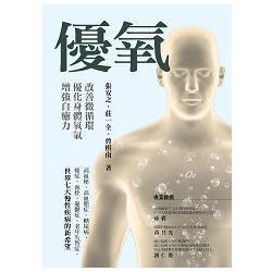 優氧:改善微循環,優化身體氧氣,增強自癒力
