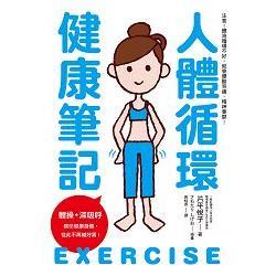 人體循環健康手冊:體操+深吸呼喚回健康身體,從此不再喊好累!
