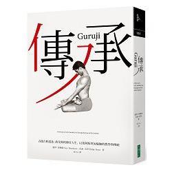 傳承:古儒吉帕達比.喬艾斯的傳奇人生,以及阿斯坦加瑜伽的教學與傳統