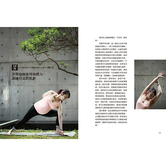 孕期瑜珈:瘦孕X安胎X順產X產後體質調理回復 3階段全瑜珈書