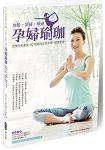 放鬆‧舒緩‧順產孕婦瑜珈:從懷孕到產後,82招助妳安度孕期、健康塑身