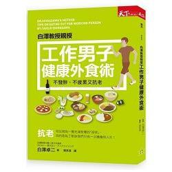 白澤教授親授 工作男子健康外食術 /