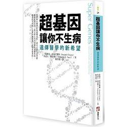 超基因讓你不生病:遺傳醫學的新希望