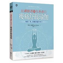 給禪修者與久坐者的痠痛舒緩瑜伽