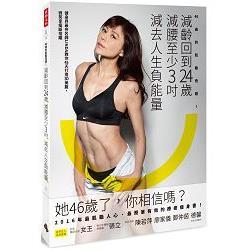 46歲的肌勵奇蹟:減齡回到24歲,減腰至少3吋,減去人生負能量 健身界最夯名師LINDA教你45天打造3D美腹,微笑享受斷捨離