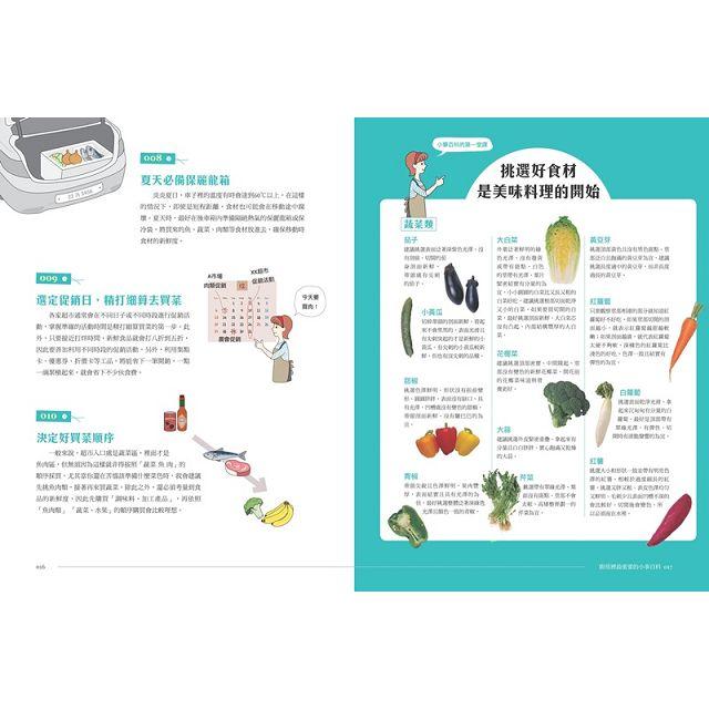 廚房裡最重要的小事百科:正確洗菜、醃肉、燉湯、蒸蛋、煎魚,400個讓廚藝升級、精準做菜的家事技巧