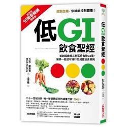 低GI飲食聖經【10周年暢銷精華版】:首創紅綠燈三色區分食物GI值,醫界一致認可推行的減重飲食原