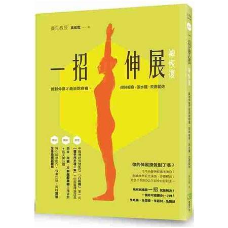 一招伸展神恢復:做對伸展才能消除疼痛,同時瘦身、消水腫、改善鬆弛