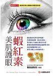 美肌護眼蝦紅素:超級抗氧化劑蝦紅素驚奇再起