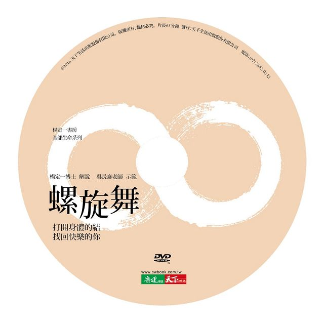 螺旋舞:打開身體的結,找回快樂的你(DVD+書)