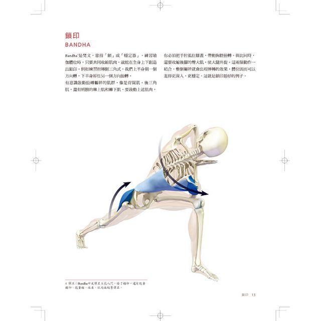 瑜伽墊上解剖書(全系列四冊套書):專業骨科醫師精解,教學自修並用專業工具書