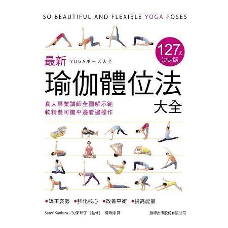 最新瑜伽體位法大全 127 式決定版:真人專業講師全圖解示範, 軟精裝可攤平邊看邊操作》