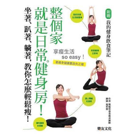 整個家就是日常健身房!坐著、趴著、躺著,教你怎麼輕鬆瘦!