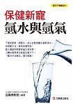 保健新寵:氫水與氫氣