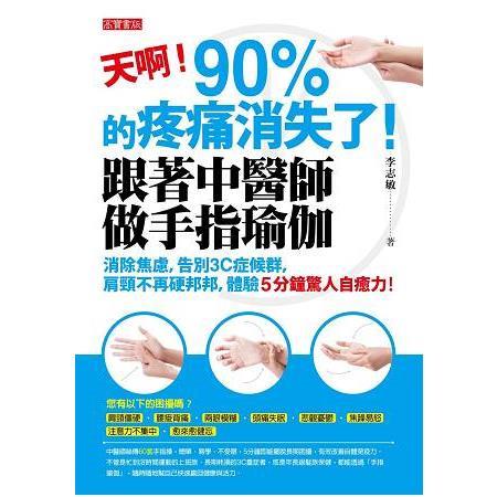 天啊!90%的疼痛消失了! 跟著中醫師做手指瑜伽: 消除焦慮: 告別3C症候群: 肩頸不再硬邦邦: