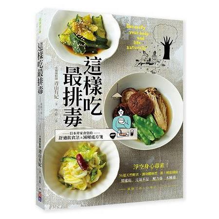 這樣吃最排毒:日本青家食堂56道減壓排毒飲食,輕鬆排除胃虛弱、元氣不足、壓力毒、水腫毒,讓身體煥然一