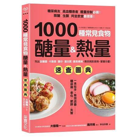 1000種常見食物醣量&熱量速查圖典:列出含醣量‧卡路里‧鹽分‧蛋白質‧膳食纖維,教你對挑食物,掌握分量!
