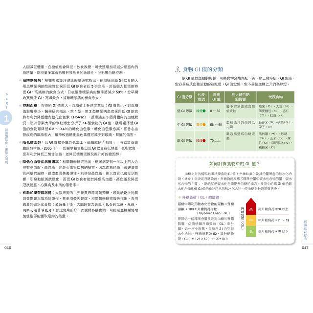 低GI飲食全書2【詳解實踐版】
