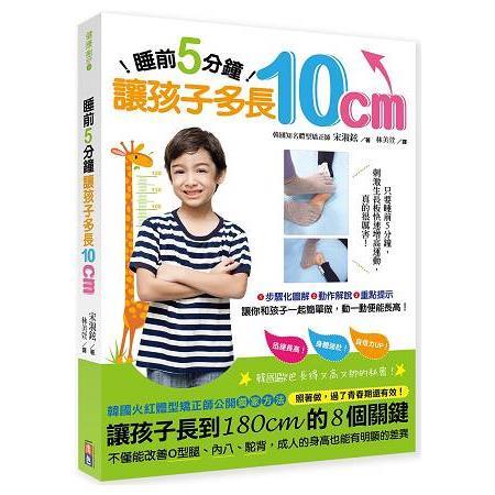 睡前5分鐘,讓孩子多長10公分-韓國火紅體型矯正師公開長高的獨家祕笈,照著做,過了青春期還有效!