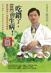 吃錯了,當然會生病!陳俊旭博士的健康飲食寶典(5版)