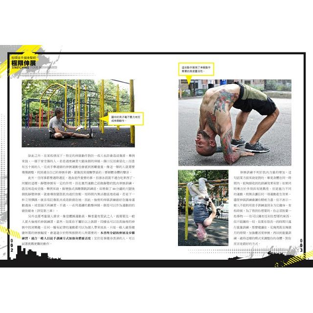 街頭徒手健身聖經:極限伸展