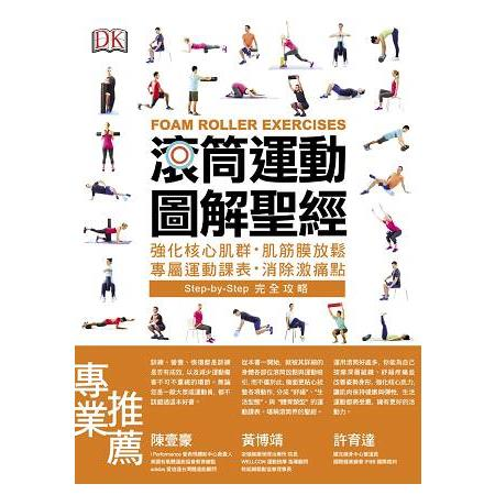 滾筒運動圖解聖經 :  強化核心肌群. 肌筋膜放鬆 專屬運動課表. 消除激痛點 /