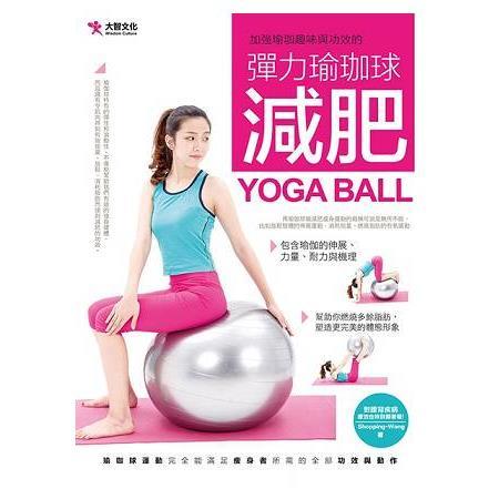 彈力瑜珈球減肥