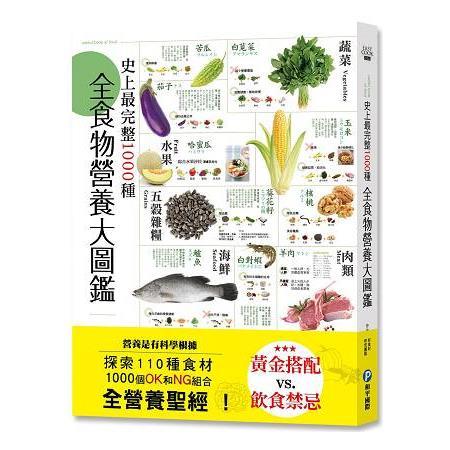 史上最完整1000種全食物營養大圖鑑