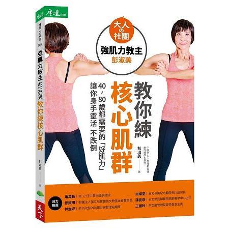 強肌力教主彭淑美教你練核心肌群 :  40~80歲都需要的「好肌力」讓你身手靈活不跌倒 /
