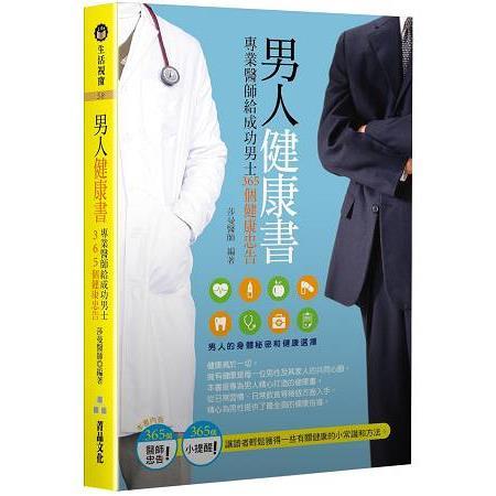 男人健康書-專業醫師給成功男士365個健康忠告