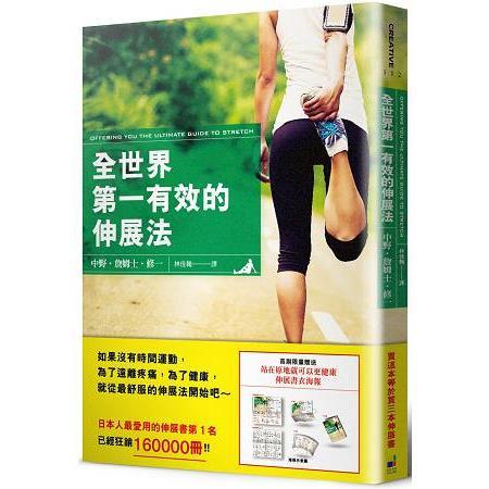 全世界第一有效的伸展法(隨書贈送站在原地就可以更健康伸展書衣海報)