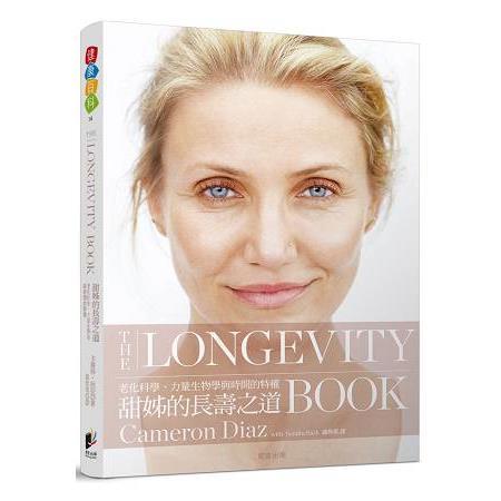 甜姊的長壽之道:老化科學、力量生物學與時間的特權