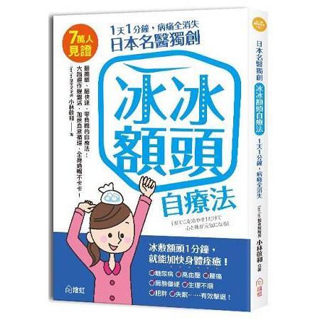1天1分鐘,病痛全消失日本名醫獨創冰冰額頭自療法