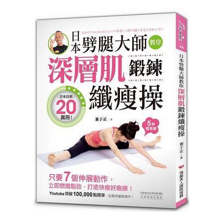 日本劈腿大師教你深層肌鍛鍊纖瘦操 /