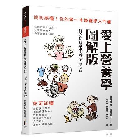 愛上營養學【圖解版】:簡明易懂!你的第一本營養學入門書