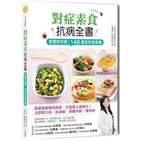 日日蔬療!對症素食抗病全書:營養師特調!148道高效蔬食餐,吃對了,立即降三高、抗過敏,遠離失眠、慢