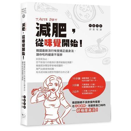 減肥,從味覺開始!韓國最新流行味覺矯正瘦身法,讓你吃的健康不復胖