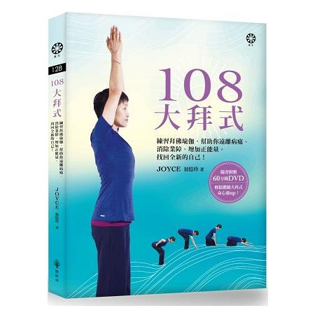 108大拜式:練習拜佛瑜伽,幫助你遠離病痛、消除業障、增加正能量,找回全新的自己!(附贈光碟)