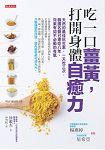 吃一口薑黃,打開身體自癒力:天然的最佳抗生素一天吃三次,韓國名醫已連吃八年,效果有如不必動的有氧