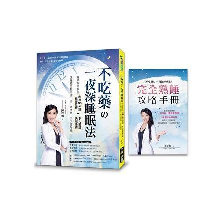 不吃藥的一夜深睡眠法:權威醫師教你利用90分鐘修復原理+5大擺脫失眠任務,天天睡好覺(附完全熟睡攻略手冊)
