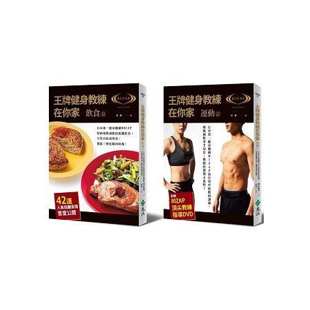 王牌健身教練在你家【飲食篇+運動篇】套組:日本第一健身機構RIZAP的增肌減脂低醣飲食與肌肉訓練,42道食譜與頂尖教練指導DVD首度公開!